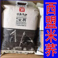 伊人府长期批发供应一级西盟米荞 佤山谷宝 荞米5公斤精致包装