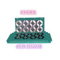砖机优质模具价格 砖机模具厂 砖机锰钢模具供应商