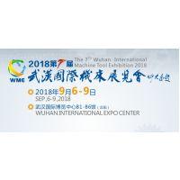 2018武汉国际机床展览会