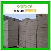 河北岩棉外墙保温板价格 盈辉优质的产品更好的服务