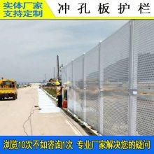 冲孔板马路防海风金属屏障 珠海洞洞板护栏厂 惠州冲孔板