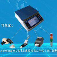 J-SKY智能电子桌秤,可储存多种物料的智能秤