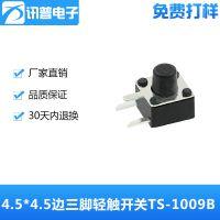 台湾讯普高寿命4.5*4.5*3.8边三脚侧按式轻触开关TS-1009B
