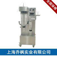 实验型小型喷雾干燥机 QFN-9000Y 可定制