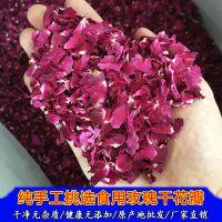 可食用玫瑰花瓣平阴重瓣红玫瑰醋干花瓣做阿胶糕烘焙批发