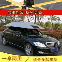 新款加粗骨架驾校教练车专用遮阳伞罩 夏季汽车防晒自动车衣用品