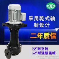 NaClo加药泵 耐腐蚀立式泵 安全无泄漏