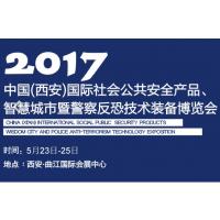 2017年西安国际社会公共安全产品、智慧城市、智能交通暨警察反恐技术装备安防博览会(西安安博会)
