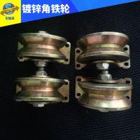 厂家供应优质镀锌角铁轮 V型轮 铸铁滑轮直销