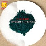 广州美丹销售通用型高着色力国产品牌YT-407 酞青绿G