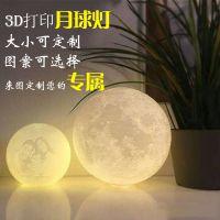 依迪姆3d打印月球灯小夜灯创意礼品厂家定制直销