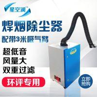 焊烟净化器 1.1kw吸附技术 工业车间移动式小型焊接烟尘净化器 环保除尘器