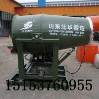 矿用建筑多功能除尘雾炮机 降尘装置喷雾器北华厂家批发