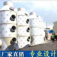 酸雾净化器废气处理设备-喷淋塔、光氧催化净化器、高效过滤吸附箱厂家直供