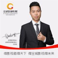湛江宣传片制作、全域影视传媒、湛江宣传片制作价格