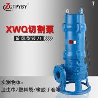 切割式污水泵 XWQ型切割污水泵 切割排污泵