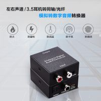 深圳索飞翔现货供应音频转换器 模拟转数字音频转换器 模拟转换器 转接头 信号切换器