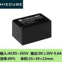 便装一体化接线端子AC/DC隔离电源模块220V转正负20V