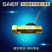 佛山赛盛尔数字信号水流传感器 4分黄铜水流传感器 水流量计