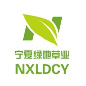 宁夏绿地草业科技有限公司