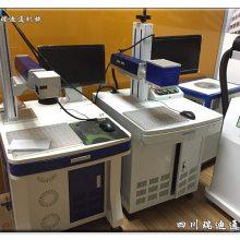 成都金属激光刻字机 成都不锈钢专用激光刻字打标机 激光打标机