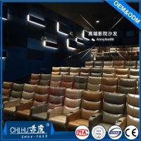 广东电影院座椅工厂 赤虎豪华电影院vip沙发 电动皮制vip影院沙发价格