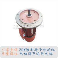 ZDY123-4-2.2KW葫芦行走电机 ZDY系列锥形转子电动机 安尔特行车大小盘运行电机
