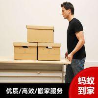 蚂蚁到家公司 简单小件搬家/同城搬家 免费咨询0532-83653077