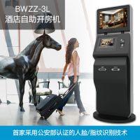 【酒店热销产品】BWZZ-3L邦威第三代酒店自助服务终端 微信、支付宝、银联卡和会员卡四种结算方式