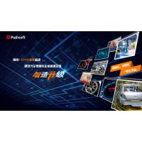 汽配版生产管理软件认准普实汽配版ERP系统AIO7