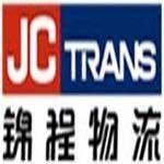 汕头锦程国际货运代理有限公司