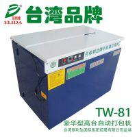 江门河源泉州豪华型高台自动打包机