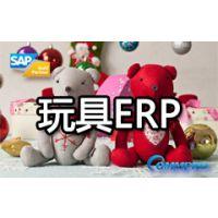广州玩具厂ERP管理软件 尽在SAP玩具行业ERP系统实施商 工博科技