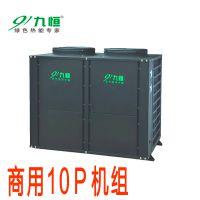 广州九恒空气能热水工程 节能环保安全 专用于酒店宾馆热水工程