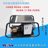 沃力克WL2050E工业高压疏通机,金属管道疏通清洗用!
