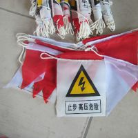 河北双冠电气大量供应安全围旗 电力红白围旗围网