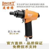 BOOXT波世特BX-8HP枪式风批气动螺丝刀起子8H风动螺丝批改锥包邮