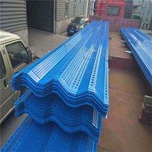 山东防尘网 钢结构挡风板 隔音防尘网板