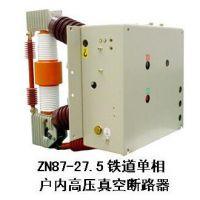 VBP-12固封式真空断路器 VS1-12固封式真空断路器 陕西宇国高压电气