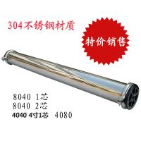 促销4040不锈钢膜壳8040超滤不锈钢膜壳不锈钢RO膜壳304材质