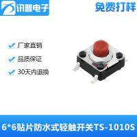 台湾讯普高寿命IP66金属外壳6*6防水表贴片式轻触开关TS-1010S