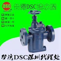 台湾正品DSC铸铁疏水阀 991K倒桶带旁通蒸汽疏水阀代理