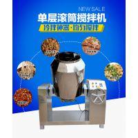 不锈钢炒料机滚筒炒锅单层搅拌机凉拌设备卧式多功能混合炒锅