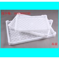 厂家生产网格式烘干盘 白色高脚塑胶冷冻盘 货架专用冷冻盘