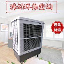 环保空调冷风机12000风量厂家批发MFC12000