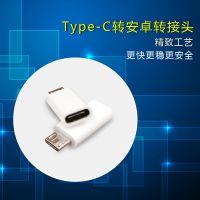 威僖 安卓Micro usb公转Type-c母转接头 安卓乐视手机type-c转接头