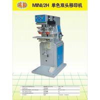 MINI/2H 气动单色双头移印机,厂家直销油墨移印机