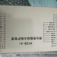 矿用KYZB-A1智能开关综合保护装置正品