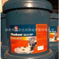 加德士汽车齿轮油 (Thuban GL-4 ) 加德士车用齿轮油SAE 90,140