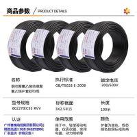 RVV电缆,番电、乐光,番禺电缆RVV电缆